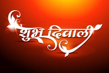Shubh Diwali Font Background