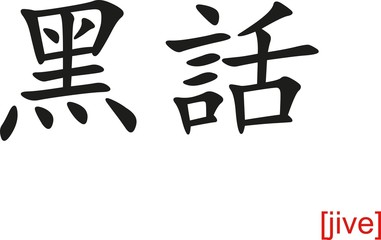 Chinese Sign for jive