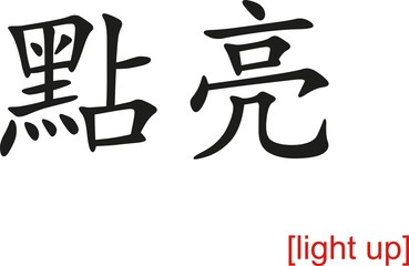 Chinese Sign for light up