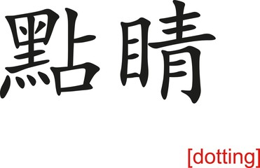 Chinese Sign for dotting