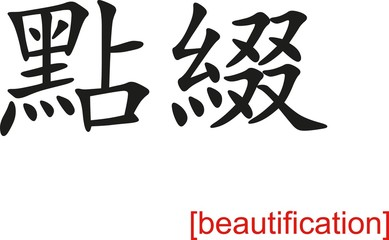 Chinese Sign for beautification