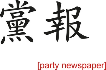 Chinese Sign for party newspaper