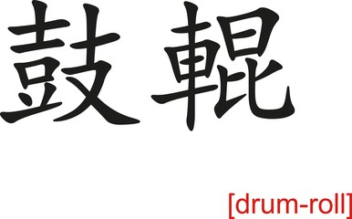 Chinese Sign for drum-roll