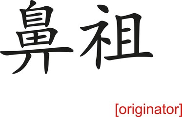 Chinese Sign for originator
