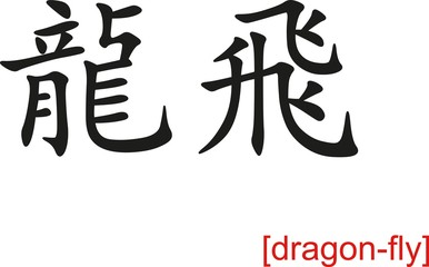 Chinese Sign for dragon-fly