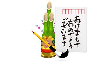 Japanese New Year's Post Card With Kadomatsu