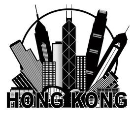 Hong Kong City Skyline Circle Black and White Illustration
