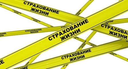 Страхование жизни. Жёлтая оградительная лента