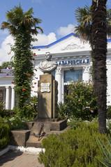 Бюст адмирала Лазарева на железнодорожной станции Лазаревская