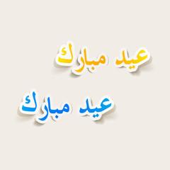 realistic design element: Eid Mubarak