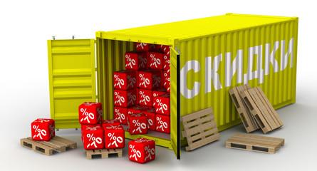 Грузовой контейнер заполненный 70% скидками