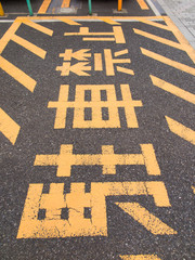 駐車禁止エリア