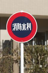 消防水利の標識