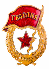 "Russian Soviet Breastplate ""Guard"" In The Second World War"