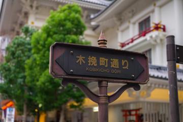 銀座 木挽町通りの標識