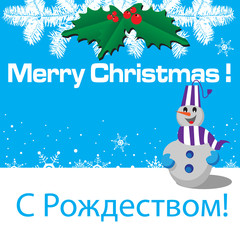 Christmas card in English and Russian