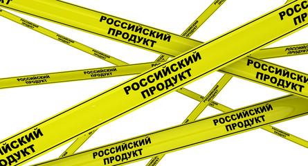 Российский продукт. Желтая оградительная лента