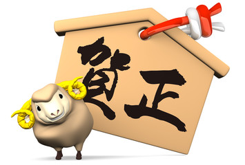 Japanese Greeting Votive Picture And Smile Sheep