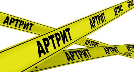 Артрит. Желтая оградительная лента