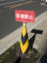 駐車禁止の看板
