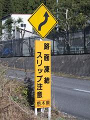 路面凍結注意の看板