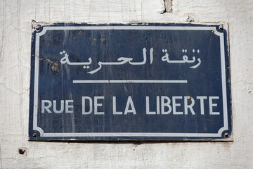 Rue de la Liberté  شارع الحرية