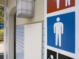 公園の公衆トイレ