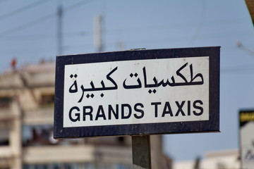 Grands taxis. سيارات الأجرة الكبرى