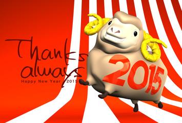 2015 Brown Sheep, Greeting On Striped Pattern