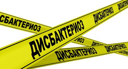 Дисбактериоз. Желтая оградительная лента