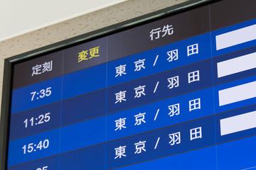 タイムスケジュール(電光掲示板)日本語