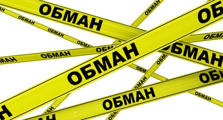 Обман. Желтая оградительная лента