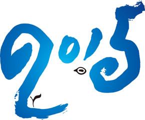 2015ひつじ青