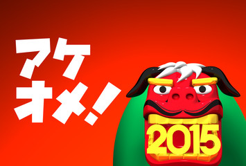 2015 Lion Dance, Katakana Greeting On Red