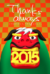 2015 Lion Dance, Greeting On Pattern