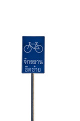 thai bicycle sign