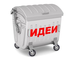 Закрытый мусорный контейнер с надписью ИДЕИ