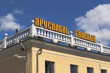 Железнодорожный вокзал города Ярославля, Россия