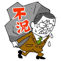 年配ビジネスマンと重荷と不況