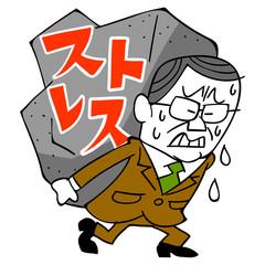 年配ビジネスマンと重荷とストレス