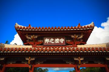 Shurei Gate, Okinawa