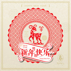 Happy Chinese New Year, year of the goat.