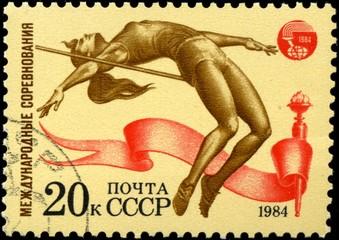 Международные соревнования почта СССР 20 копеек