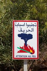 Attention au feu. الانتباه إلى النار