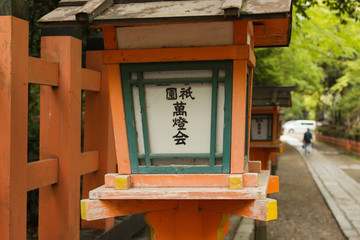 lantern of light will of Gion