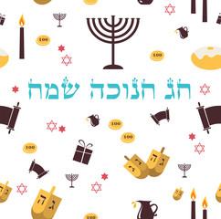 pattern with Hanukkah symbols. happy hanukkah in Hebrew