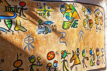 Naxi Dongba paintings in Lijiang, China.