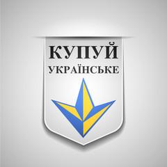 Buy Ukrainian