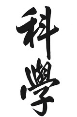 """""""Ke xue"""" in Chinese calligraphy mean """"science"""""""