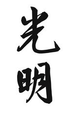 """Guang Ming"" in Chinese calligraphy mean ""bright""or""promising"" ."